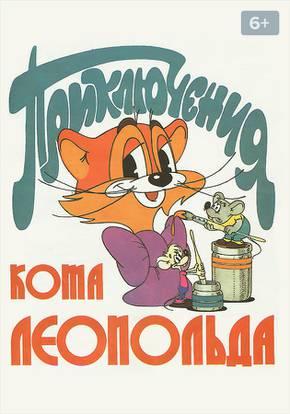 Приключения кота Леопольда смотреть сериал