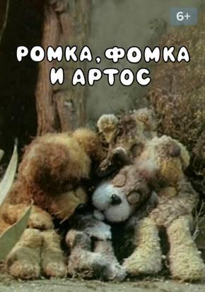 Ромка, Фомка и Артос смотреть сериал