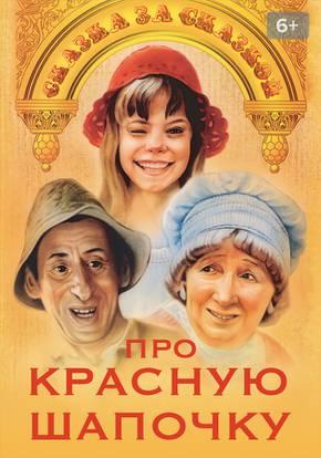 Про Красную шапочку смотреть сериал