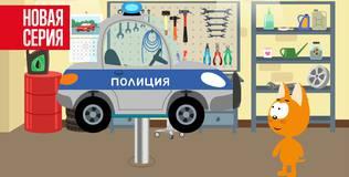Котёнок и волшебный гараж - 18 серия. Полицейская машина