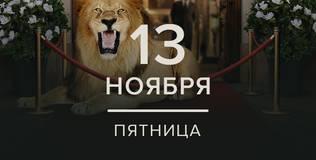 Гранд - 11 серия