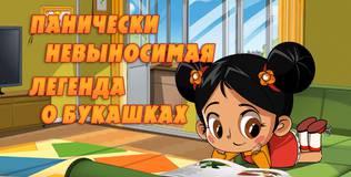 Машкины страшилки - 11 серия. Панически невыносимая легенда о букашках