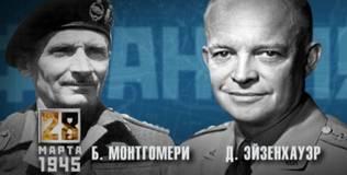 Время победы - 28 марта 1945