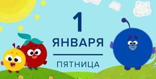 Кругляши - 32 серия