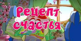 Смешарики - 201 серия. Рецепт счастья