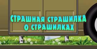 Машкины страшилки - 18 серия. Страшная страшилка о страшилках