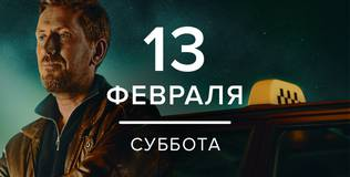 Пассажиры - Фильм о фильме