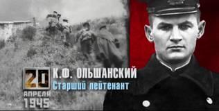 Время победы - 20 апреля 1945