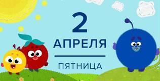 Кругляши - 44 серия