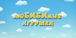 Смешарики. Новые приключения - 27 серия. ЛюБибимые игрушки