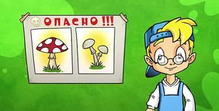 Профессор Почемушкин - Почему грибы бывают ядовитыми?