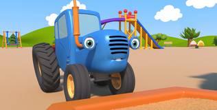 Синий трактор на детской площадке - 8 серия. Клад