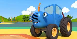 Синий трактор на детской площадке - 23 серия. Доброе дело