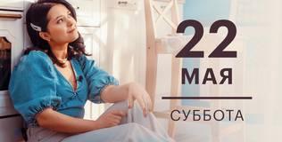 Женька Печенька - 4 серия