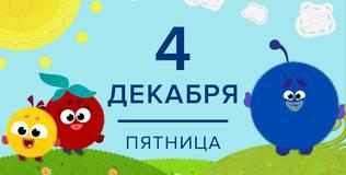 Кругляши - 28 серия