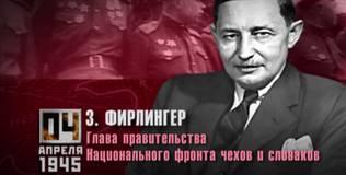 Время победы - 4 апреля 1945