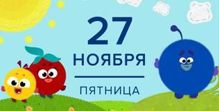 Кругляши - 27 серия