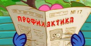 Смешарики - 192 серия. Профилактика