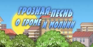 Машкины страшилки - 21 серия. Грозная песнь о громе и молнии