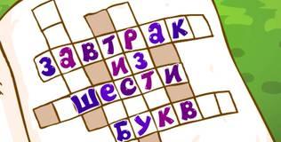 Смешарики - 197 серия. Завтрак из шести букв