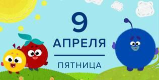 Кругляши - 45 серия