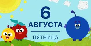 Кругляши - 58 серия
