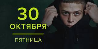 Новенький - 4 серия