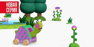 Деревяшки - 86 серия. Черепаха
