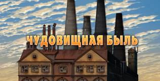 Машкины страшилки - 3 серия. Про чудовищ