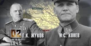 Время победы - 2 мая 1945