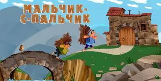 Машины сказки - 10 серия. Мальчик-c-пальчик