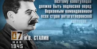 Время победы - 7 мая 1945