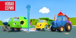 Синий трактор на детской площадке - 28 серия. Скважина