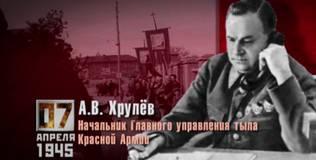Время победы - 7 апреля 1945