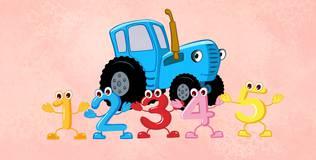 Синий трактор - 18 серия. Считалочка