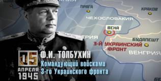 Время победы - 5 апреля 1945