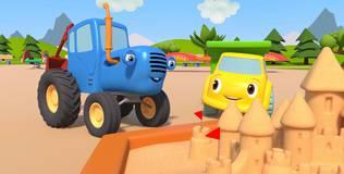 Синий трактор на детской площадке - 3 серия. Песочный замок