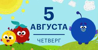 Кругляши - 57 серия