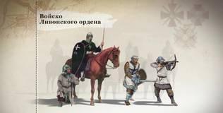 Великие битвы России - Ледовое побоище