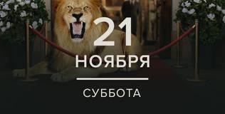 Гранд - 21 серия