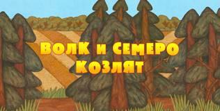 Машины сказки - 1 серия. Волк и семеро козлят