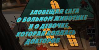 Машкины страшилки - 13 серия. Зловещая сага о Девочке, которая боялась докторов