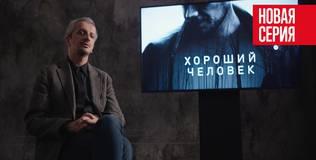 Хороший человек - Фильм о фильме