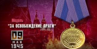 Время победы - 9 мая 1945