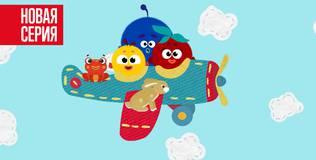 Кругляши - 52 серия. Кто умеет летать?