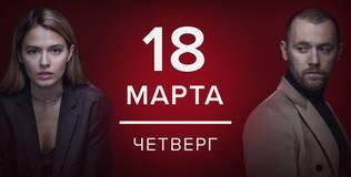 Бывшие - Фильм о фильме