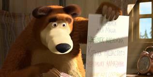Маша и Медведь. Караоке - 14 серия. С Днём рождения