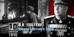 Время победы - 10 апреля 1945