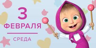 Маша и медведь: Песенки для малышей - 10 серия