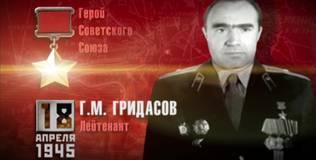 Время победы - 18 апреля 1945